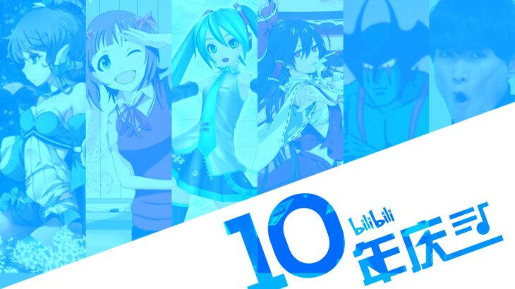 【100首神曲串燒】bilibili十年慶【bilibili組曲】